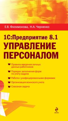 Черненко Н.А., Филимонова Е.В - 1С: Предприятие 8.1. Управление персоналом обложка книги