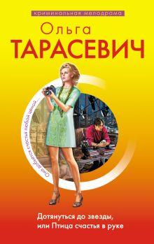 Тарасевич О.И. - Дотянуться до звезды, или Птица счастья в руке: роман обложка книги