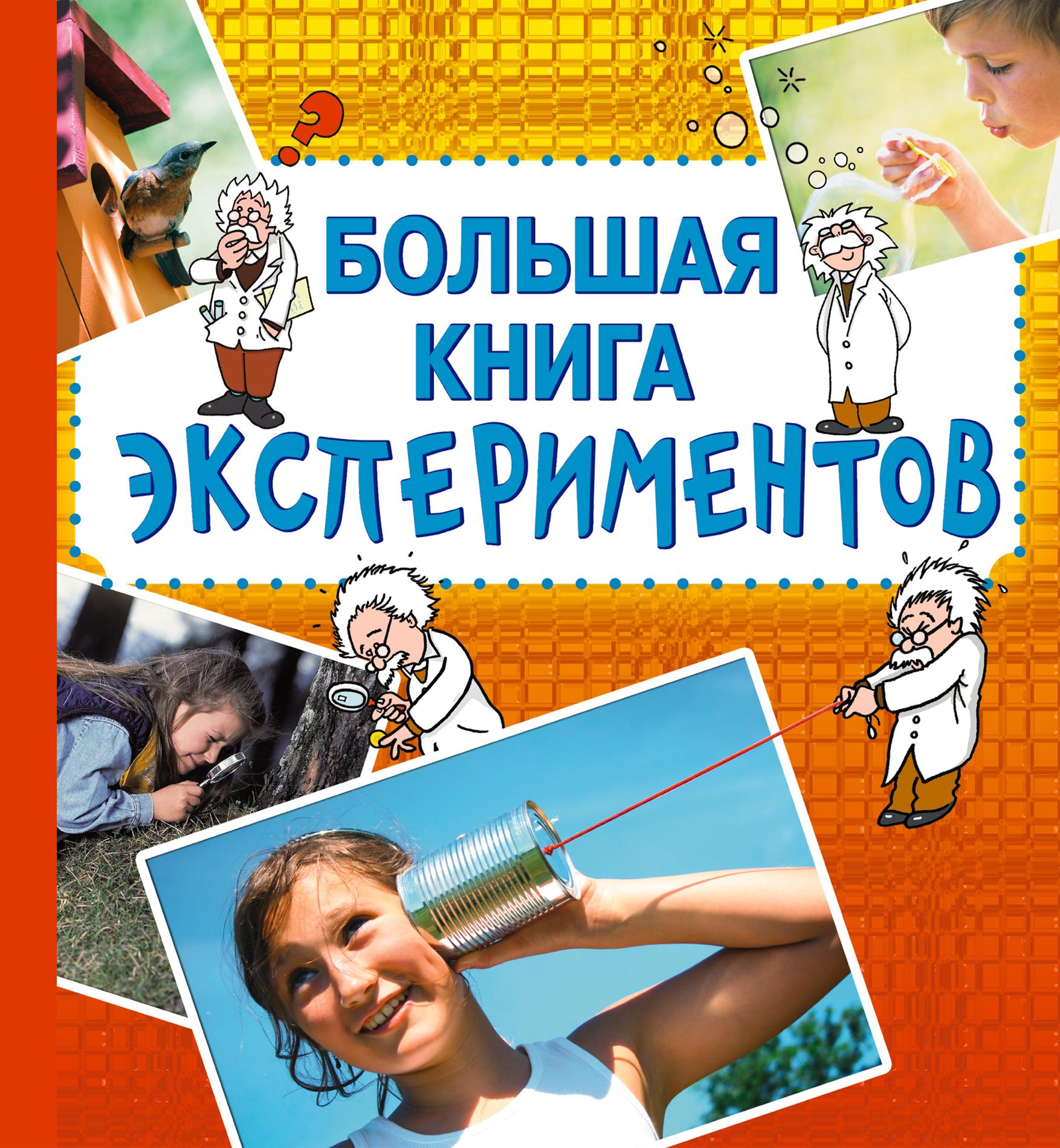 10+ Большая книга экспериментов