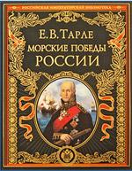 Морские победы России обложка книги