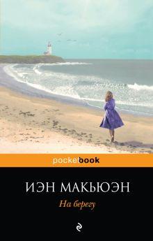 Макьюэн И. - На берегу обложка книги