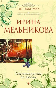 Мельникова И.А. - От ненависти до любви: роман обложка книги