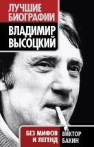 Бакин В.В. - Владимир Высоцкий без мифов и легенд' обложка книги