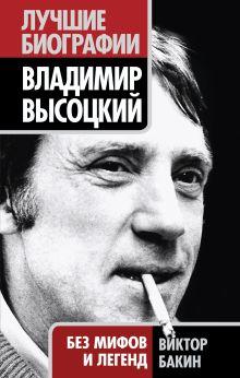 Владимир Высоцкий без мифов и легенд обложка книги
