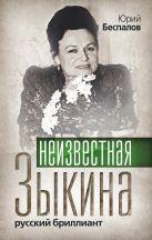 Беспалов Ю.А. - Неизвестная Зыкина. Русский бриллиант' обложка книги