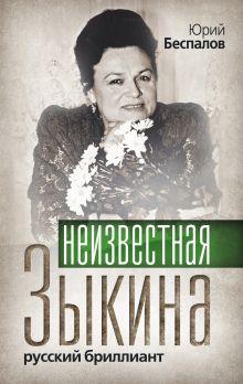 Неизвестная Зыкина. Русский бриллиант обложка книги