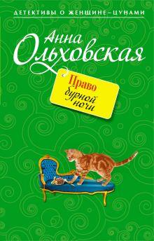 Ольховская А. - Право бурной ночи: роман обложка книги