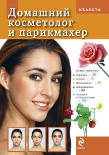 Домашний косметолог и парикмахер