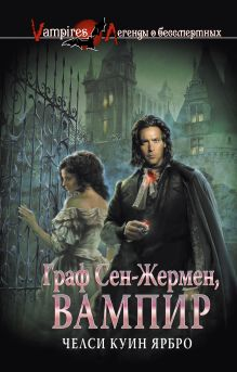 Ярбро Ч.К. - Граф Сен-Жермен, вампир обложка книги