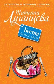 Луганцева Т.И. - Бестия высшего света: роман обложка книги