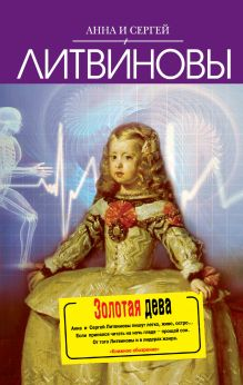 Литвинова А.В., Литвинов С.В. - Золотая дева: роман обложка книги