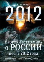 Симонов В.А. - Пророки всего мира о России после 2012 года обложка книги