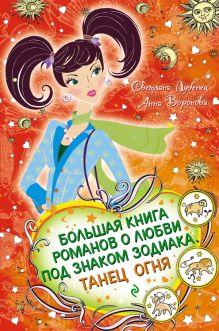 Лубенец С. - Большая книга романов о любви под знаком зодиака. Танец Огня обложка книги