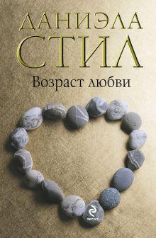Стил Д. - Возраст любви обложка книги