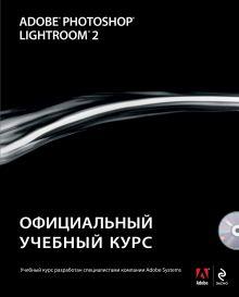 - Adobe Photoshop Lightroom 2: официальный учебный курс. (+CD) обложка книги