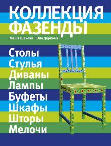 Шахова М., Даркова Ю. - Коллекция  Фазенды: столы, стулья, диваны... обложка книги