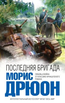 Дрюон М. - Последняя бригада обложка книги