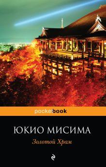 Мисима Ю. - Золотой Храм обложка книги