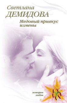Демидова С. - Медовый привкус измены обложка книги