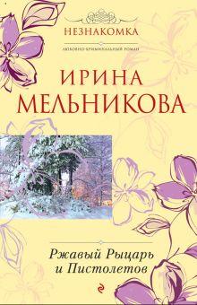 Обложка Ржавый Рыцарь и Пистолетов Ирина Мельникова