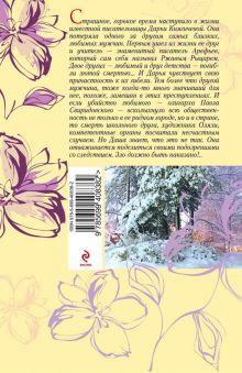 Обложка сзади Ржавый Рыцарь и Пистолетов Ирина Мельникова