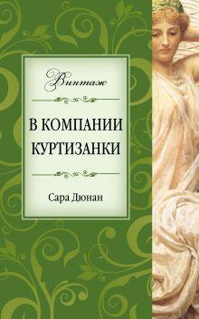 В компании куртизанки обложка книги