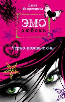 Черно-розовые сны: повесть обложка книги