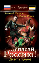 Махров А.М., Орлов Б.Л. - спасай Россию! Десант в прошлое обложка книги
