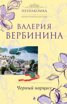 Вербинина В. - Черный нарцисс: роман обложка книги