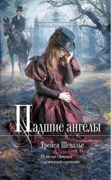 Шевалье Т. - Падшие ангелы обложка книги