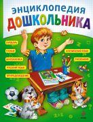 Энциклопедия дошкольника (ст. изд.)