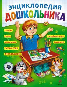 Энциклопедия дошкольника (ст. изд.) обложка книги