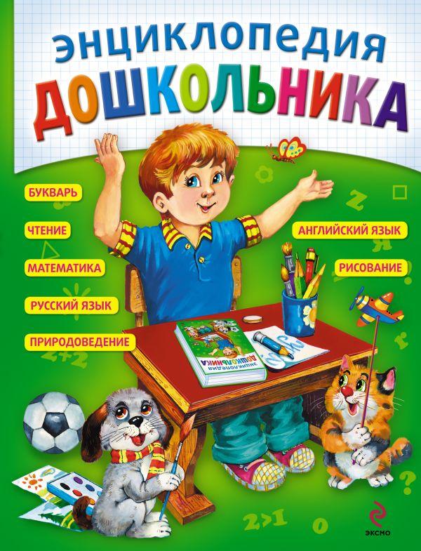 Энциклопедия дошкольника (ст. изд.) Перова О.