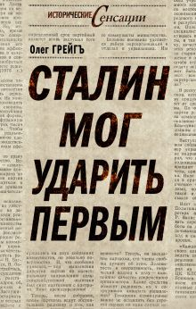 Грейгъ О. - Сталин мог ударить первым обложка книги