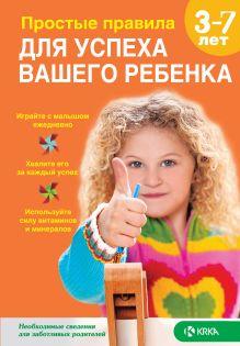 - Простые правила для успеха Вашего ребенка. (BTL) обложка книги
