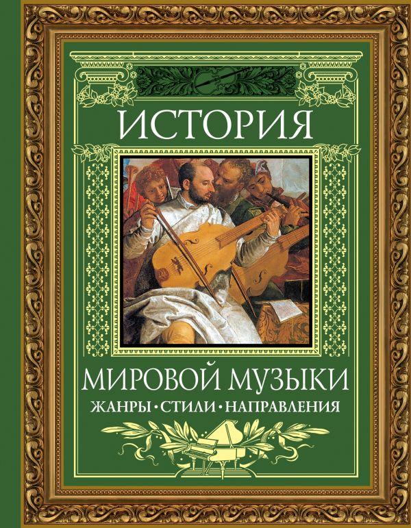 История мировой музыки: Жанры. Стили. Направления