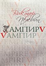 Пелевин В.О. - Ампир V (Vампир) обложка книги