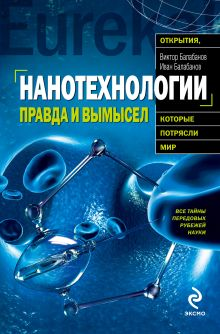 Балабанов И.В. - Нанотехнологии: правда и вымысел обложка книги