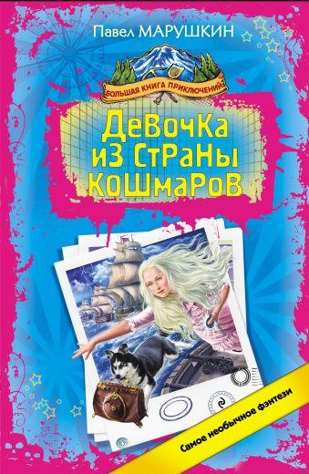 Девочка из страны кошмаров: роман Марушкин П.О.