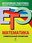 ЕГЭ. Математика: универсальный справочник