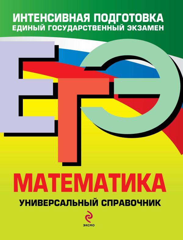 ЕГЭ. Математика: универсальный справочник Роганин А.Н.