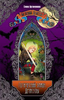 Готический замок Дракулы: повесть обложка книги