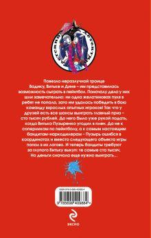 Обложка сзади Приз за военную хитрость: повесть Аверин В.
