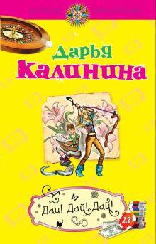 Калинина Д.А. - Дай! Дай! Дай!: роман обложка книги