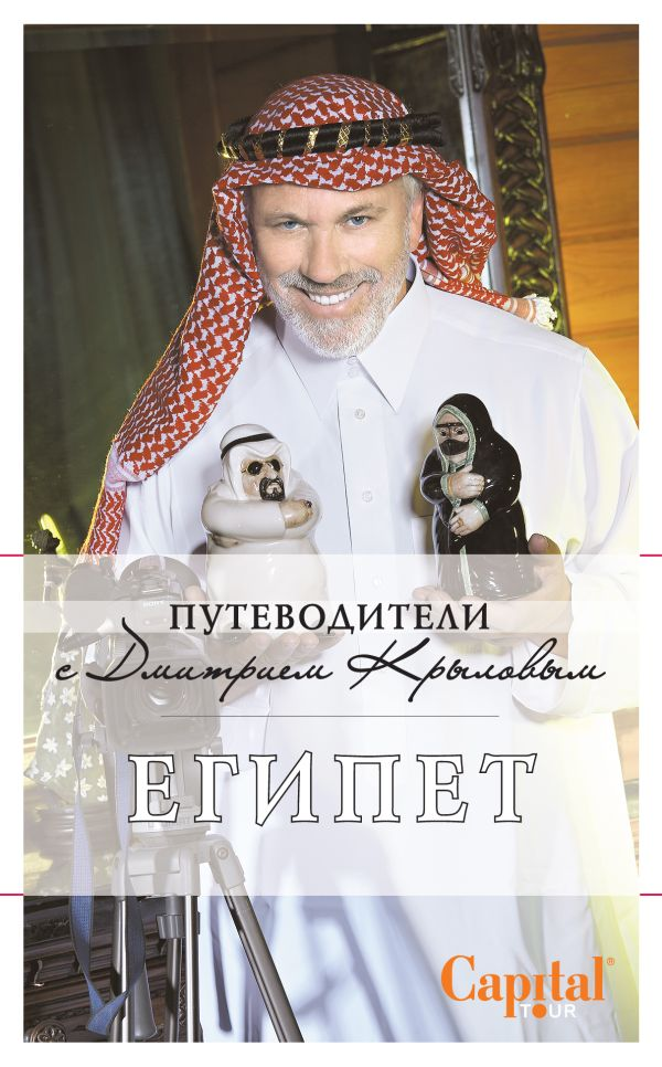 Египет Крылов Д., Александрова А.