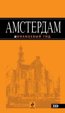 Шигапов А. - Амстердам: путеводитель обложка книги
