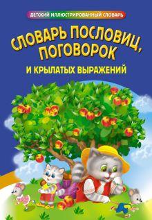 Ефимова И.В., сост. - Словарь пословиц, поговорок и крылатых выражений обложка книги