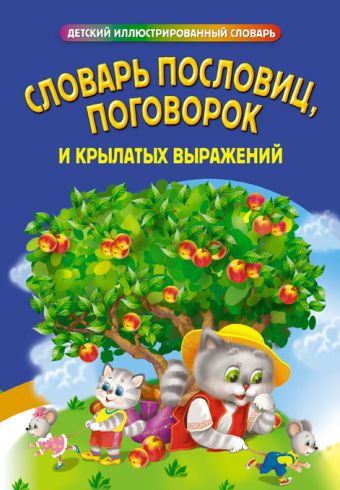 Словарь пословиц, поговорок и крылатых выражений Ефимова И.В., сост.