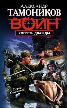Тамоников А.А. - Умереть дважды: роман обложка книги
