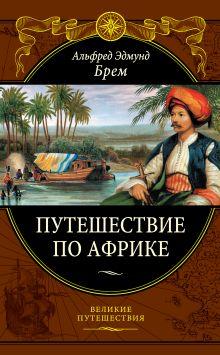Путешествие по Африке обложка книги